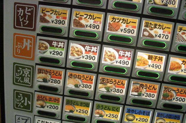 16725918124_ba328cea64_b, Fast Food in Japan aus dem Automaten, Kulinarische Highlights für Vegetarier in Japan, Reisebericht, Fast Food in Japan aus dem Automaten, Kulinarische Highlights für Vegetarier in Japan